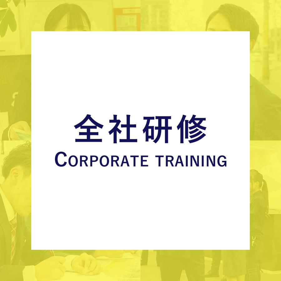 全社研修 - CORPORATE TRAINING
