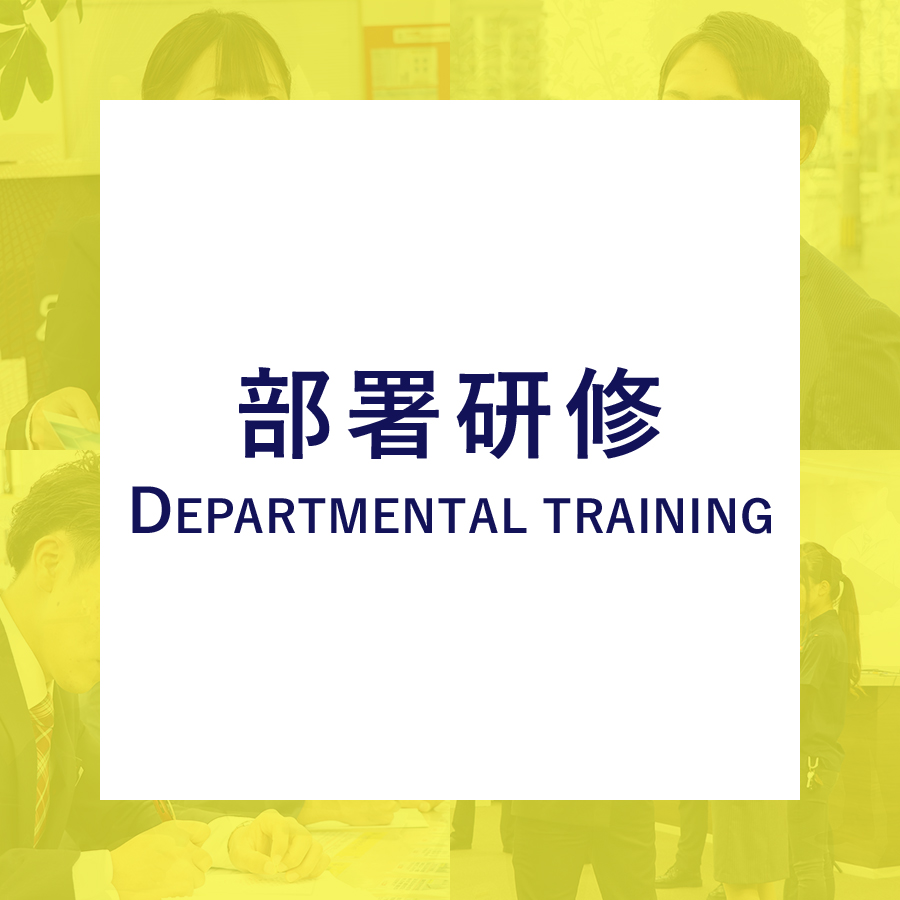 部署研修 - DEPARTMENTAL TRAINING